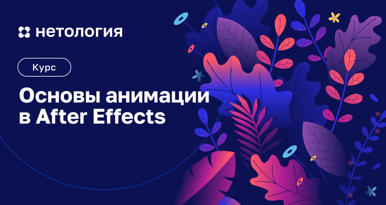 Основы анимации в After Effects